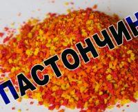Как работает пастончино (крашеный сухарь, добавка в прикормку)