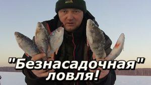 Безнасадочная ловля - ПашАсУралмашА: Зима 2016 — 2017