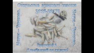 Открытие зимнего сезона 2016-2017. Истра. Трусово - С рыбалкой по жизни