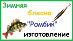 """Зимняя блесна """"Ромбик"""""""