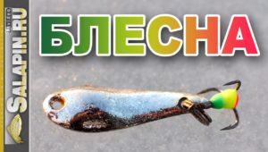 Блесна на окуня: игра разных зимних окуневых блесен под водой - Салапин