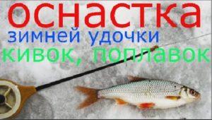 Оснастка зимней удочки. Кивок и поплавок — Рыбалка моими глазами