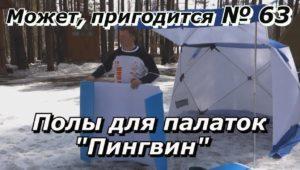 Полы в палатки Пингвин - ПашАсУралмашА: — Может пригодится! (63 выпуск)