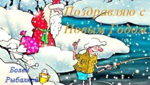 Поздравляю с Новым Годом!!! -  Болен Рыбалкой