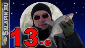Зимняя рыбалка в полнолуние 13-го числа - Салапин