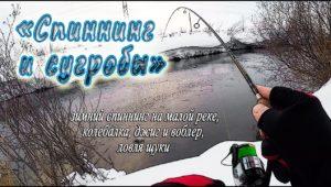 Зимний спиннинг на малой реке — Рыбалка с Сибиряком