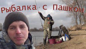 Фидер на Москве-реке - Рыбалка с Пашком