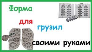 Изготовление формы для литья грузил своими руками