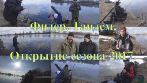 Открытие фидерного сезона 2017 - С рыбалкой по жизни