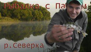 Река Северка — Рыбалка с Пашком