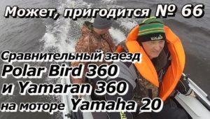 Лодки Polar Bird 360 и Yamaran 360 на моторе Yamaha 20  — ПашАсУралмашА: — Может пригодится! (66 вып...
