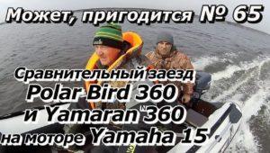 Лодки Polar Bird 360 и Yamaran 360 на моторе Yamaha 15 - ПашАсУралмашА: — Может пригодится! (65 выпу...