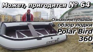 Обзор лодки Polar Bird 360 - ПашАсУралмашА: — Может пригодится! (64 выпуск)