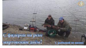 С фидером на реке мартовским днём — С рыбалкой по жизни