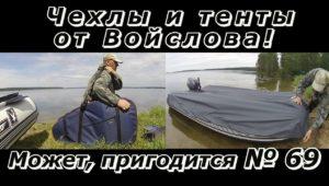 Чехлы и тенты от Войслова  — ПашАсУралмашА: — Может пригодится! (69 выпуск)