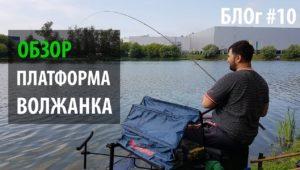Обзор рыболовной платформы Волжанка — Рыболовный дневник: Блог