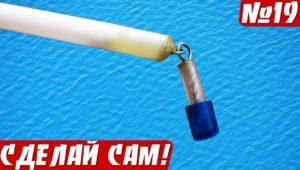 Поплавок из пластиковой трубочки