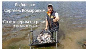 Со штекером на реке — С рыбалкой по жизни