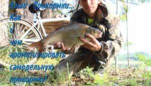 Чем и как ароматизировать самодельную прикормку - Болен рыбалке