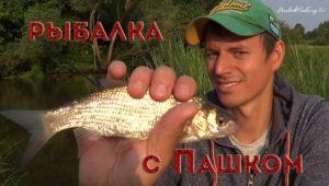 Лето. Река. Рыбалка — Рыбалка с Пашком
