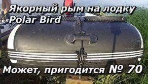Якорный рым на лодку Polar Bird — ПашАсУралмашА: — Может пригодится! (70 выпуск)
