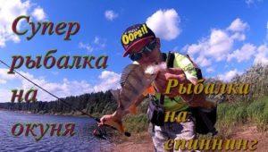 Рыбалка на окуня. Спиннинг - Болен Рыбалкой