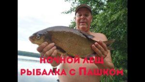 Рыбалка с ночевкой на озере. Лещ — Рыбалка с Пашком