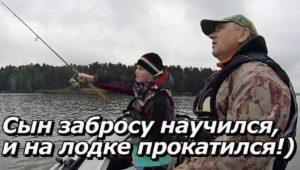 Сын забросу научился, и на лодке прокатился — ПашАсУралмашА: Летний сезон 2017