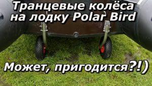 Транцевые колёса на лодку Polar Bird — ПашАсУралмашА: — Может пригодится!