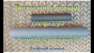 Бюджетные стяжки для фидера с готовым монтажом - Рыбацкие зарисовки