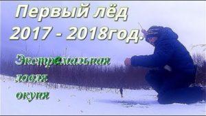 Первый лёд. Экстремальная ловля окуня - Болен Рыбалкой