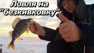 """Ловля на """"безкивковку"""" — ПашАсУралмашА"""