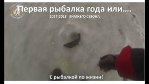 Первая рыбалка года — Рыбацкие зарисовки