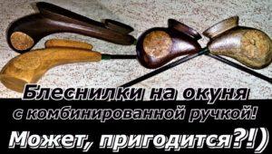 Блеснилка на окуня с комбинированной ручкой — ПашАсУралмашА: — Может пригодится!
