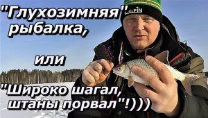 Глухозимняя рыбалка — ПашАсУралмашА