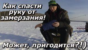 Как спасти руку от замерзания - ПашАсУралмашА: — Может пригодится!