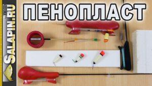 Твердый пенопласт для рыболовных самоделок - Салапин