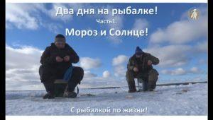 С рыбалкой по жизни - Два дня на рыбалке. Часть 1. Мороз и солнце!