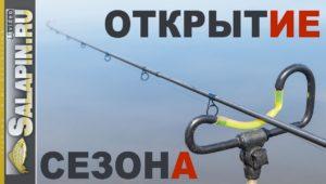 Первая рыбалка с фидером 2018 - Салапин