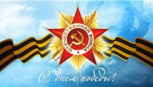 С праздником Победы! 1945 — 2018
