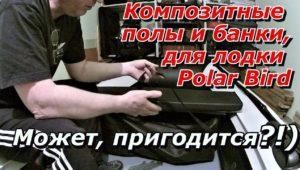 Композитные полы и банки для лодки Polard Bird — ПашАсУралмашА: — Может пригодится!