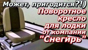 Поворотное универсальное кресло для лодок ПВХ — ПашАсУралмашА: — Может пригодится!