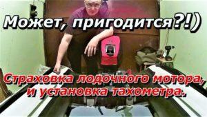 Установка страховки и тахометра для лодочного мотора — ПашАсУралмашА: — Может пригодится!