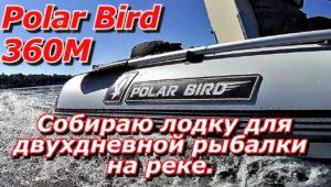 Собираю лодку для двухдневной рыбалки на реке — ПашАсУралмашА: — Может пригодится!