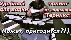 Тюнинг лодки от компании Терникс — ПашАсУралмашА: — Может пригодится!