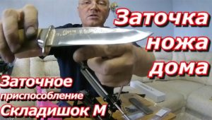 Заточка ножа дома. Заточное приспособление