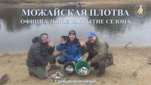 Официальное закрытие сезона. Плотва — С рыбалкой по жизни!