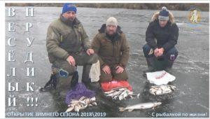Открытие зимнего сезона — С рыбалкой по жизни!