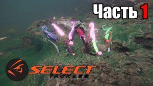 Силикон Select игра приманок под водой. Часть 1 - Туристории
