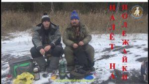 Налёт на Полежайки — С рыбалкой по жизни!